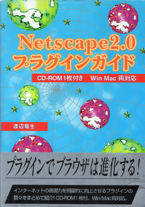 Netscape 2.0 Book Cover